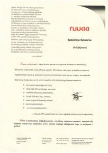 rukki_big